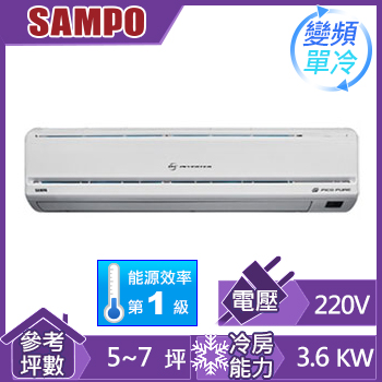 聲寶一對一變頻單冷空調AM-PA36D(AU-PA36D(室外供電))