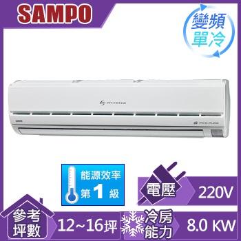 SAMPO聲寶 全變頻分離式空調 (AU-PA80D/AM-PA80D)