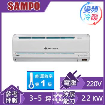 聲寶一對一變頻冷暖空調AM-PA22DC(AU-PA22DC(室外供電))