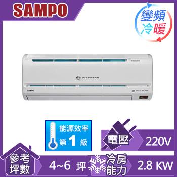 聲寶一對一變頻冷暖空調AM-PA28DC(AU-PA28DC(室外供電))