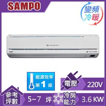 聲寶一對一變頻冷暖空調AM-PA36DC(AU-PA36DC(室外供電))