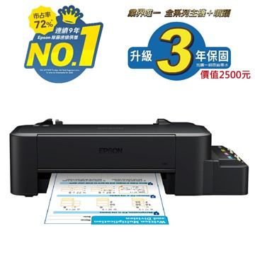 EPSON L120 連續供墨印表機(C11CD76408)