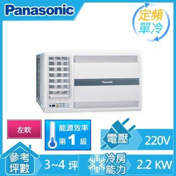 Panasonic 窗型單冷空調(左吹)(CW-L22SL2(左吹))