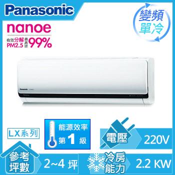 Panasonic ECO NAVI一對一變頻單冷空調CS-LX22A2(CU-LX22CA2(室外供電))