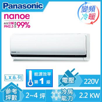 Panasonic ECO NAVI一對一變頻冷暖空調(CU-LX22HA2(室外供電))