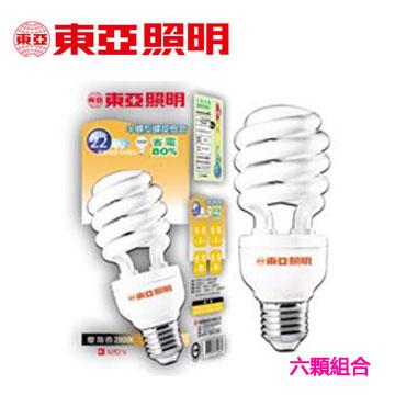東亞22W電子式螺旋省電燈泡(燈泡色)(6入組)