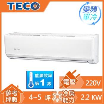 TECO一對一變頻單冷空調MS20VCT(MA20VCT(室外供電))