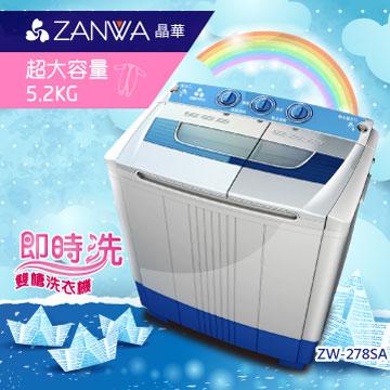 晶華ZANWA 5.2公斤雙槽洗滌機(ZW-278SA)