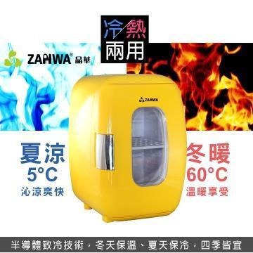 ZANWA晶華 冷熱兩用電子行動冰箱/化妝品冷藏箱/保溫箱 CLT-16Y
