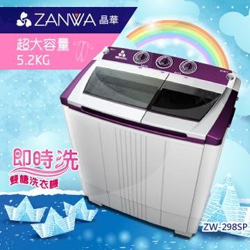 ZANWA晶華 5.2KG節能雙槽洗滌機/小洗衣機 ZW-298SP(ZW-298SP)