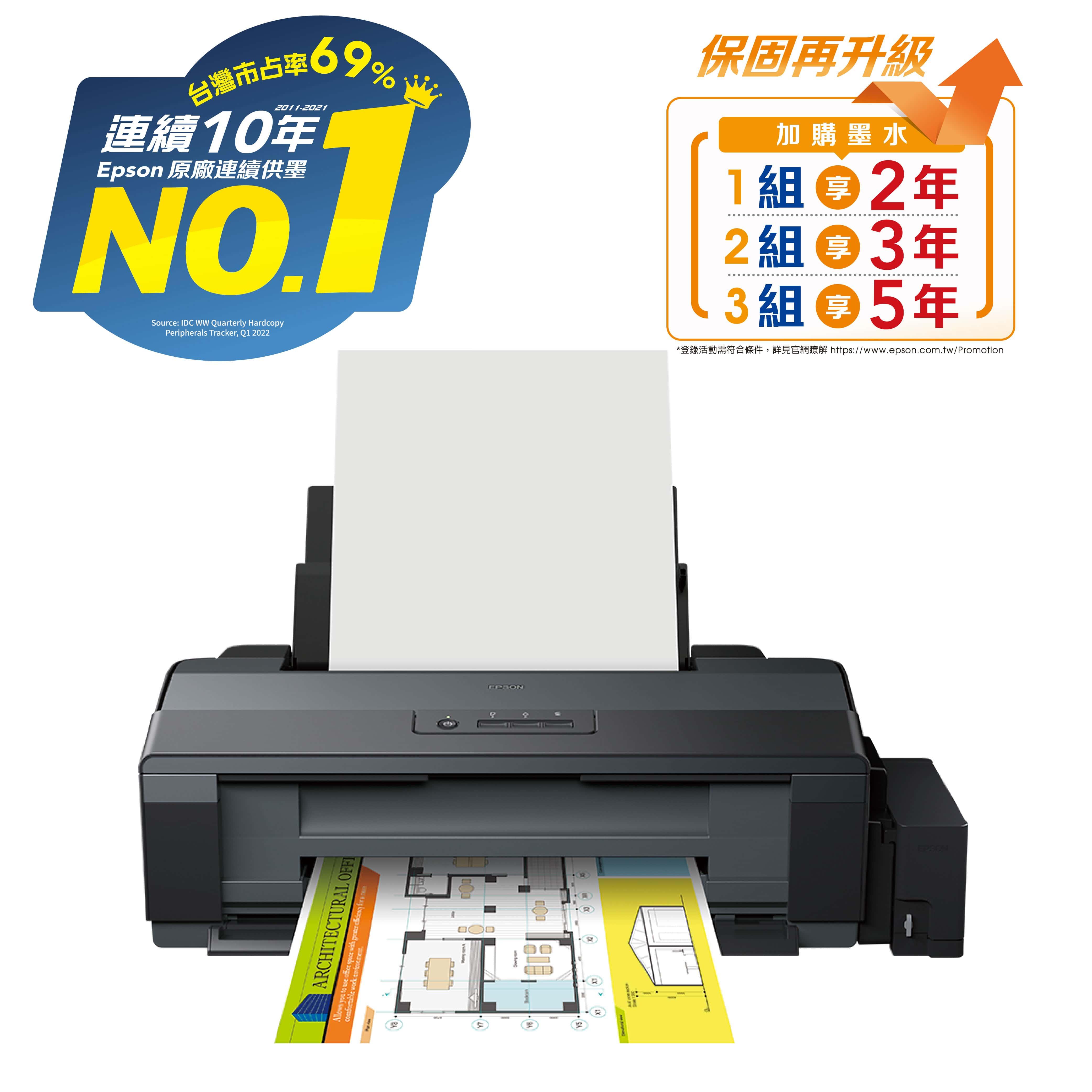 EPSON L1300 A3+連續供墨印表機
