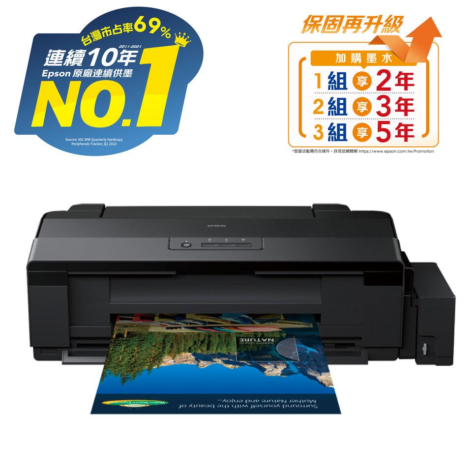 EPSON L1800 A3+連續供墨印表機(C11CD82506)