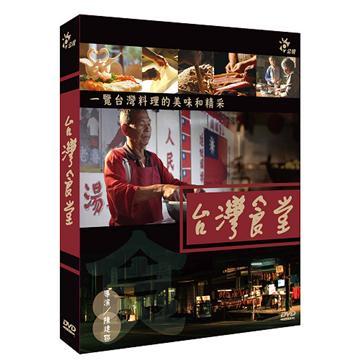 台灣食堂DVD