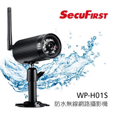 【福利品】SecuFirst防水無線網路攝影機