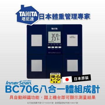 Tanita 八合一體組成計-深藍