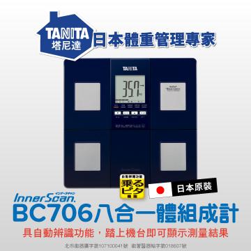 Tanita 八合一體組成計-深藍(B