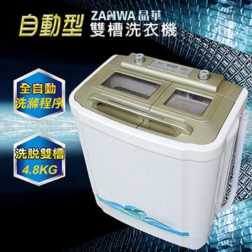 ZANWA晶華 4.8KG電腦全自動雙槽洗滌機(ZW-48SA)