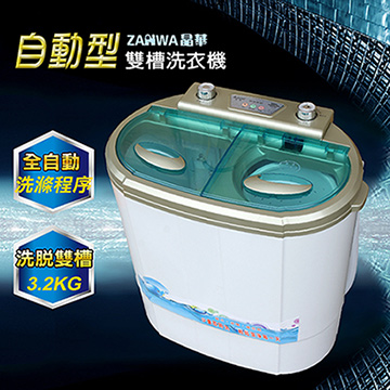 ZANWA晶華 3.2KG電腦自動雙槽洗滌機(ZW-32S)