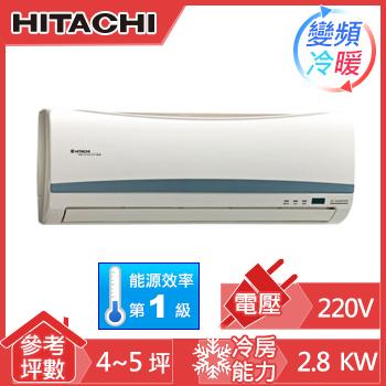 日立一對一變頻冷暖空調 RAS-28HD(RAC-28HD)