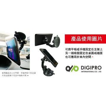DIGIPRO CR-703雙吸盤支架