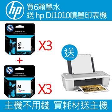 買6顆墨水 送 hp DJ1010噴墨印表機()