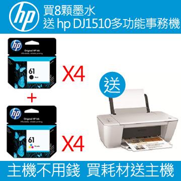 買8顆墨水 送hp DJ1510多功能事務機()