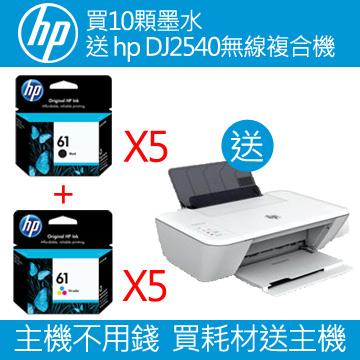 買10顆墨水 送hp DJ2540無線複合機()