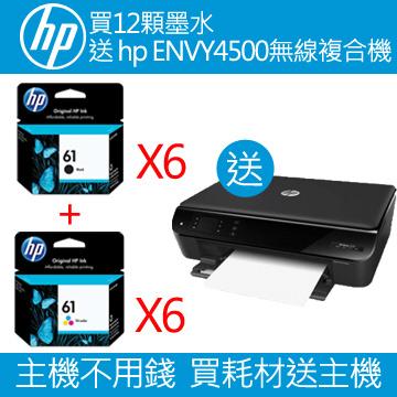 買12顆墨水 送hp ENVY4500無線複合機()