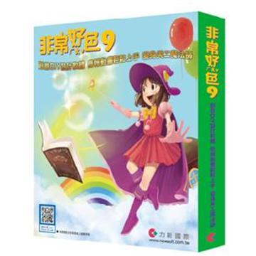非常好色9 盒裝標準版(FFSS030247A)