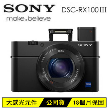 SONY RX100M3類單眼相機-黑(DSC-RX100M3)