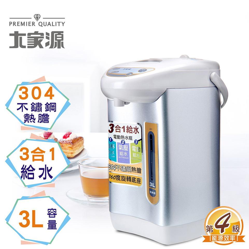 大家源 3L電動給水熱水瓶(TCY-2033)