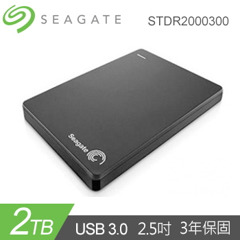 【2TB】Seagate 2.5吋 行動硬碟Backup Plus Slim(STDR2000300)