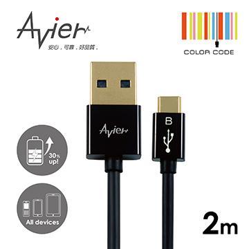 Avier極細Micro USB 2.0傳輸線-黑-2M Micro USB 2.0 2M