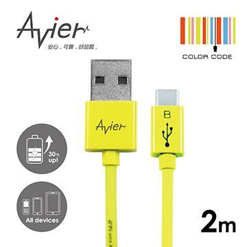 Avier極細Micro USB 2.0傳輸線-綠-2M(Micro USB 2.0 2M)