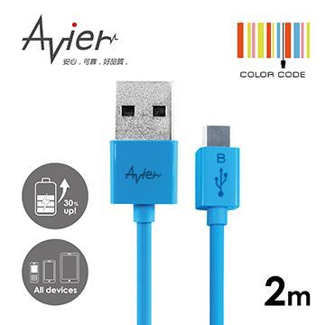Avier極細Micro USB 2.0傳輸線-藍-2M(Micro USB 2.0 2M)