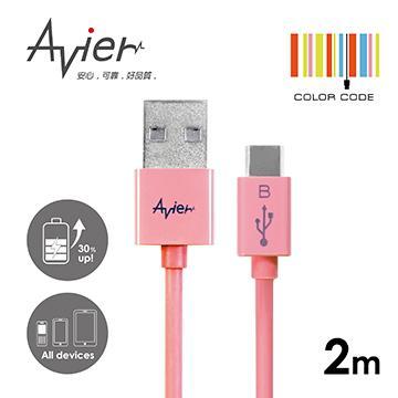 Avier極細Micro USB 2.0傳輸線-粉-2M(Micro USB 2.0 2M)