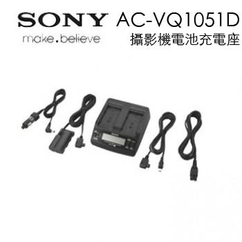 SONY AC-VQ1051D攝影機L型鋰電池充電器(AC-VQ1051D)
