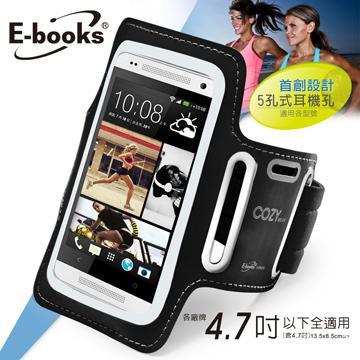 E-books N9 智慧手机4.7吋运动手臂套-黑