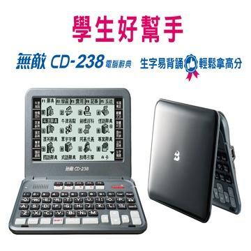 [福利品]無敵電腦辭典CD-238
