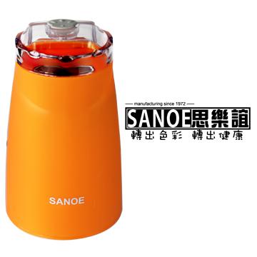 SANOE 時尚磨豆機-橙(G101 ORANGE)