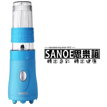 SANOE 隨行杯果汁機-藍
