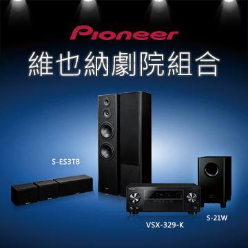 【福利品】Pioneer 維也納家庭劇院(S-ES3TB+S-21W+VSX-3)