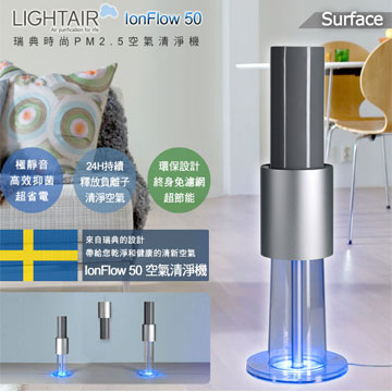 瑞典 LightAir Surface 精品空氣清淨機(50F)