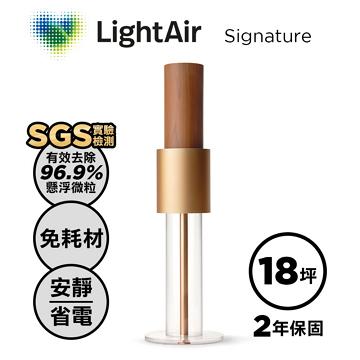 瑞典 LightAir Signature 免濾網空氣清淨機(50G)