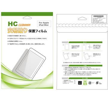 安易貼 iPad mini抗刮保護貼HC-亮(54700002)