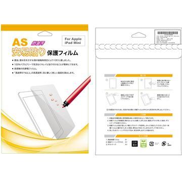 安易貼 iPad mini抗油汙保護貼AS-亮(54700005)