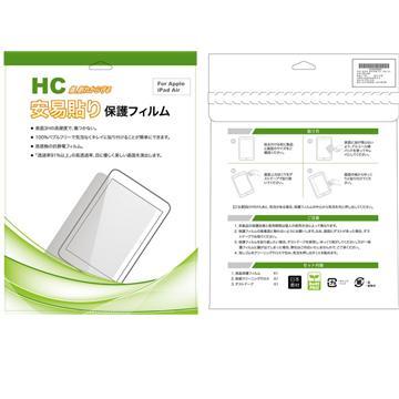 【iPad Air】安易貼 抗刮保護貼HC-亮(54700001)