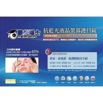 藍光博士22型抗藍光螢幕護目鏡(JN-22PLB)