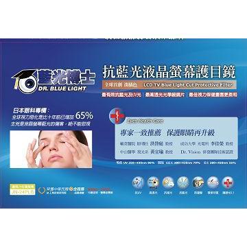 藍光博士24型抗藍光螢幕護目鏡(JN-24PLB)