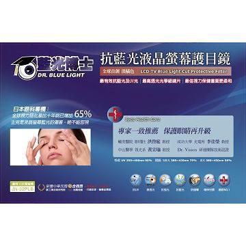 藍光博士40型抗藍光螢幕護目鏡(JN-40PLB)